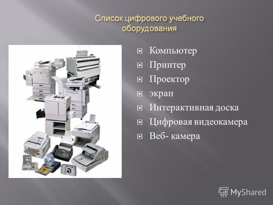 Компьютер Принтер Проектор экран Интерактивная доска Цифровая видеокамера Веб - камера