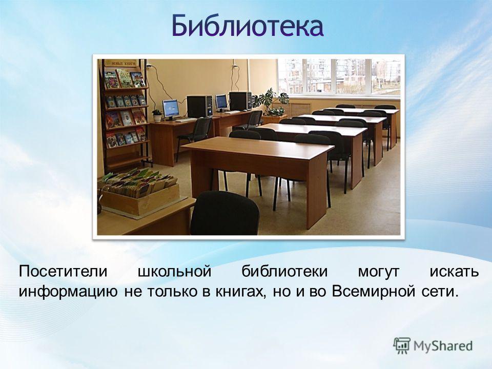 Посетители школьной библиотеки могут искать информацию не только в книгах, но и во Всемирной сети.