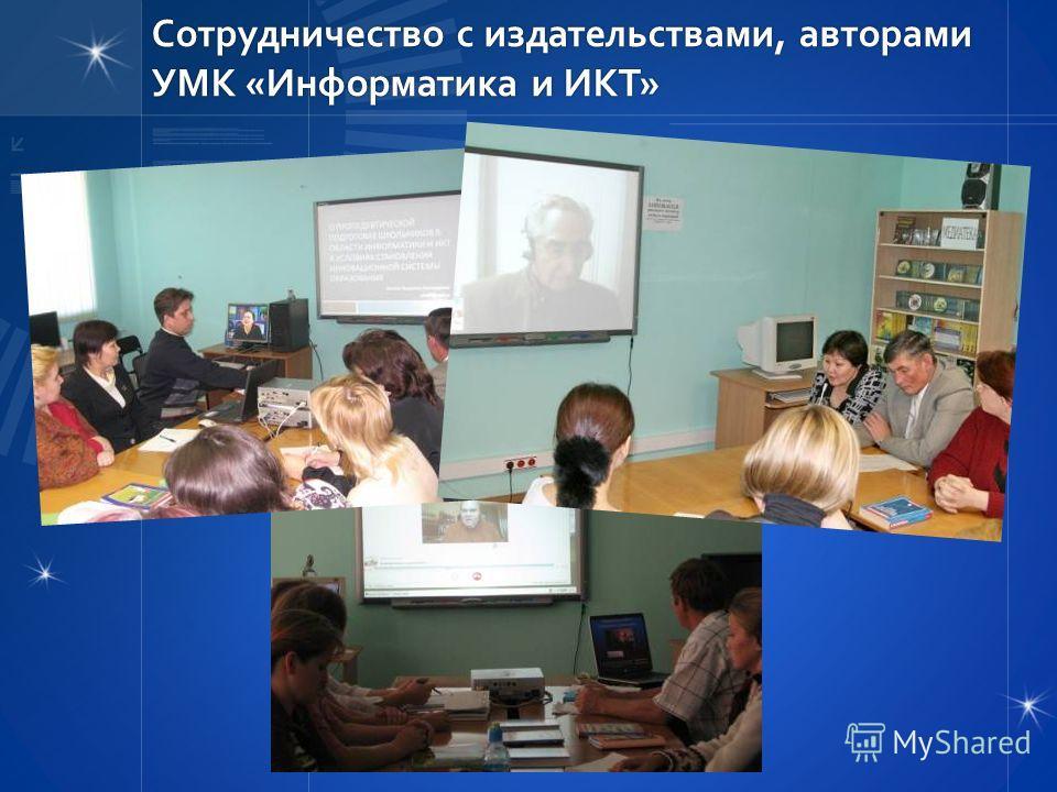 Сотрудничество с издательствами, авторами УМК «Информатика и ИКТ»