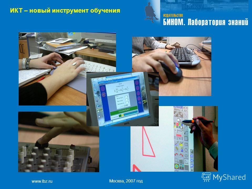 www.lbz.ru Москва, 2007 год ИКТ – новый инструмент обучения