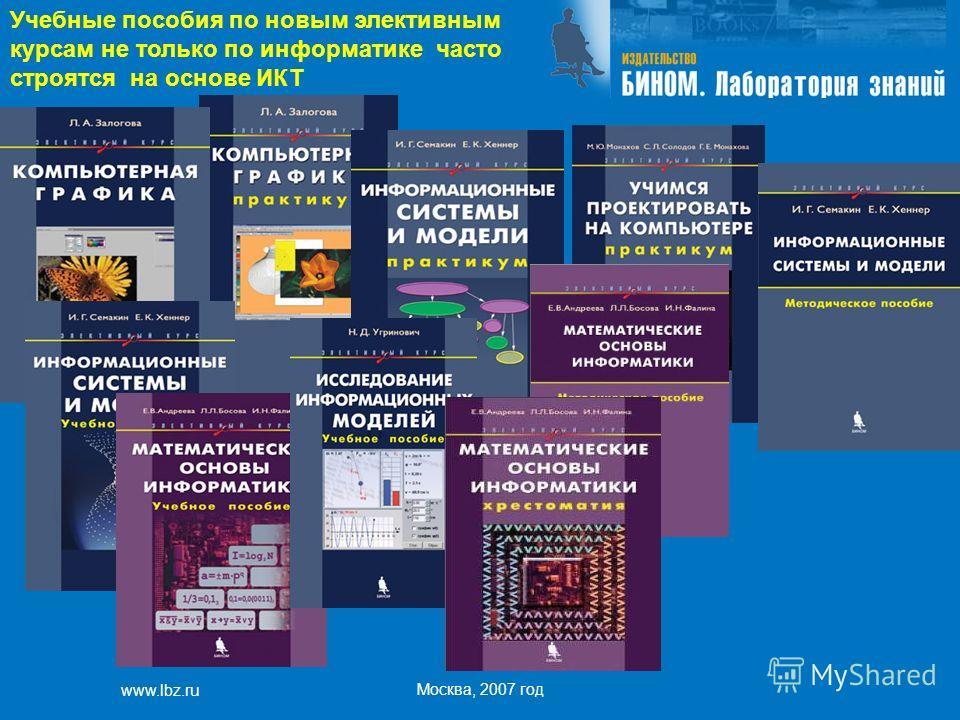 www.lbz.ru Москва, 2007 год Учебные пособия по новым элективным курсам не только по информатике часто строятся на основе ИКТ