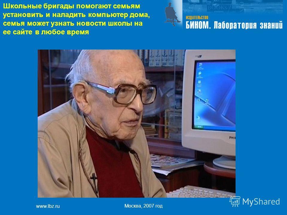 www.lbz.ru Москва, 2007 год Школьные бригады помогают семьям установить и наладить компьютер дома, семья может узнать новости школы на ее сайте в любое время