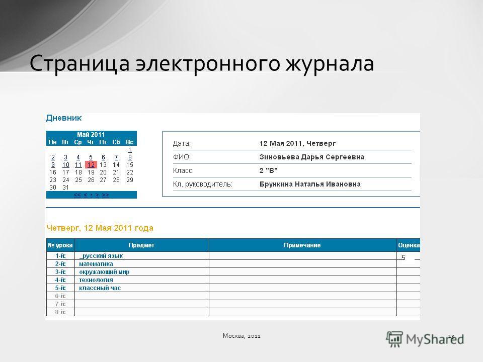 Страница электронного журнала Москва, 201113