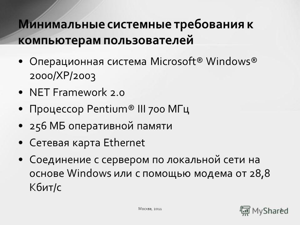 Операционная система Microsoft® Windows® 2000/XP/2003 NET Framework 2.0 Процессор Pentium® III 700 МГц 256 МБ оперативной памяти Сетевая карта Ethernet Соединение с сервером по локальной сети на основе Windows или с помощью модема от 28,8 Кбит/с Мини