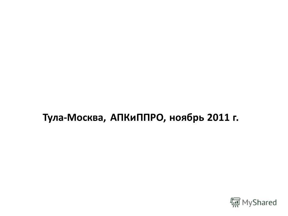 Тула-Москва, АПКиППРО, ноябрь 2011 г.