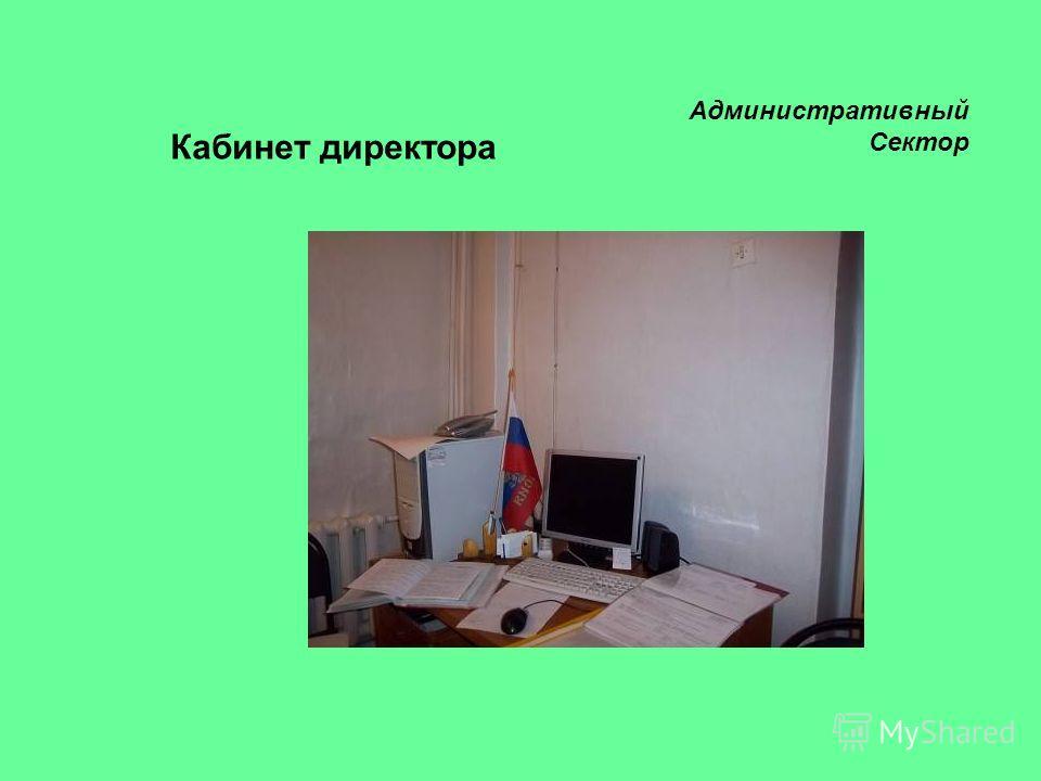Кабинет директора Административный Сектор
