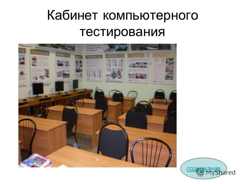 Кабинет компьютерного тестирования содержание