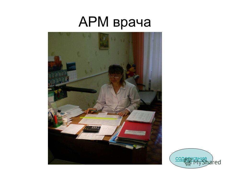 АРМ врача содержание