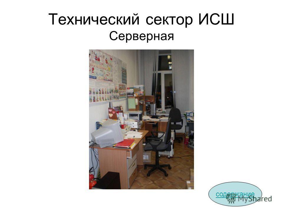 Технический сектор ИСШ Серверная содержание