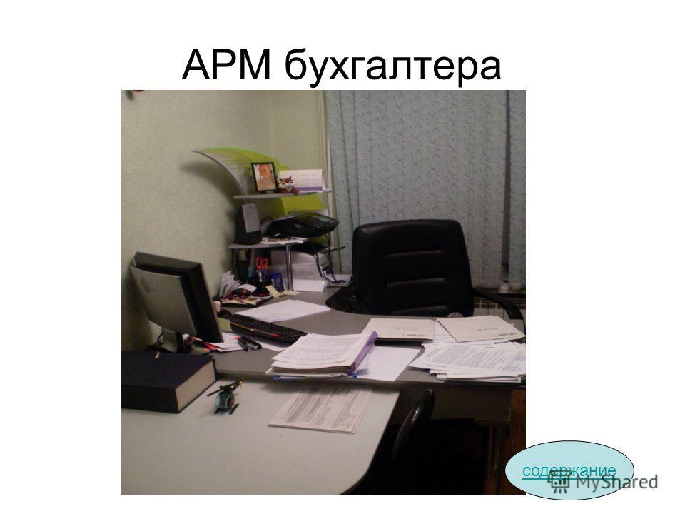 АРМ бухгалтера содержание