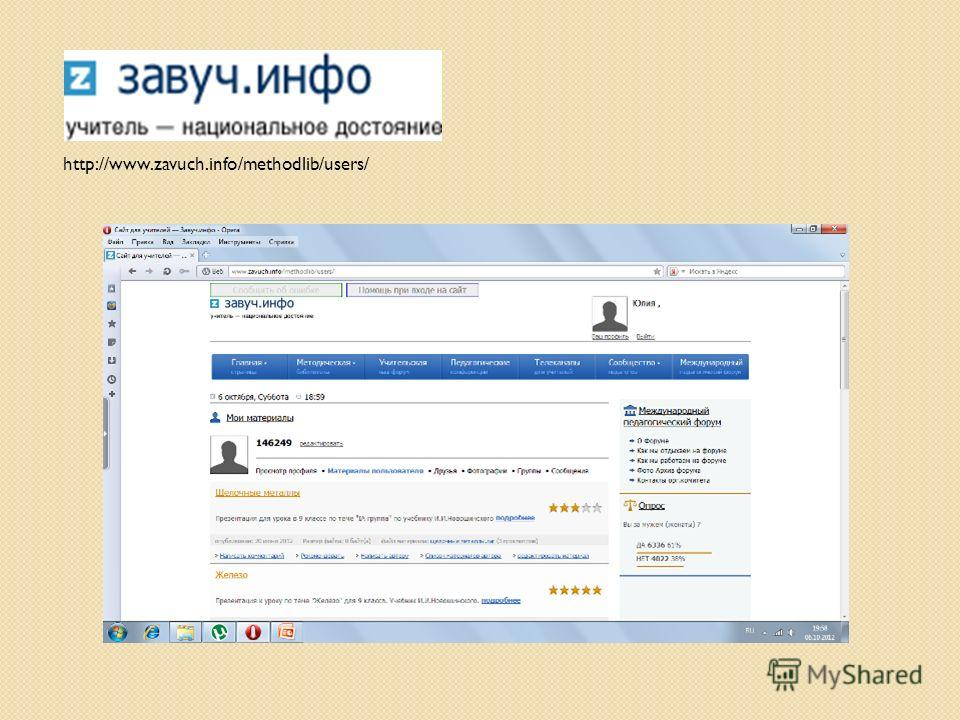 http://www.zavuch.info/methodlib/users/