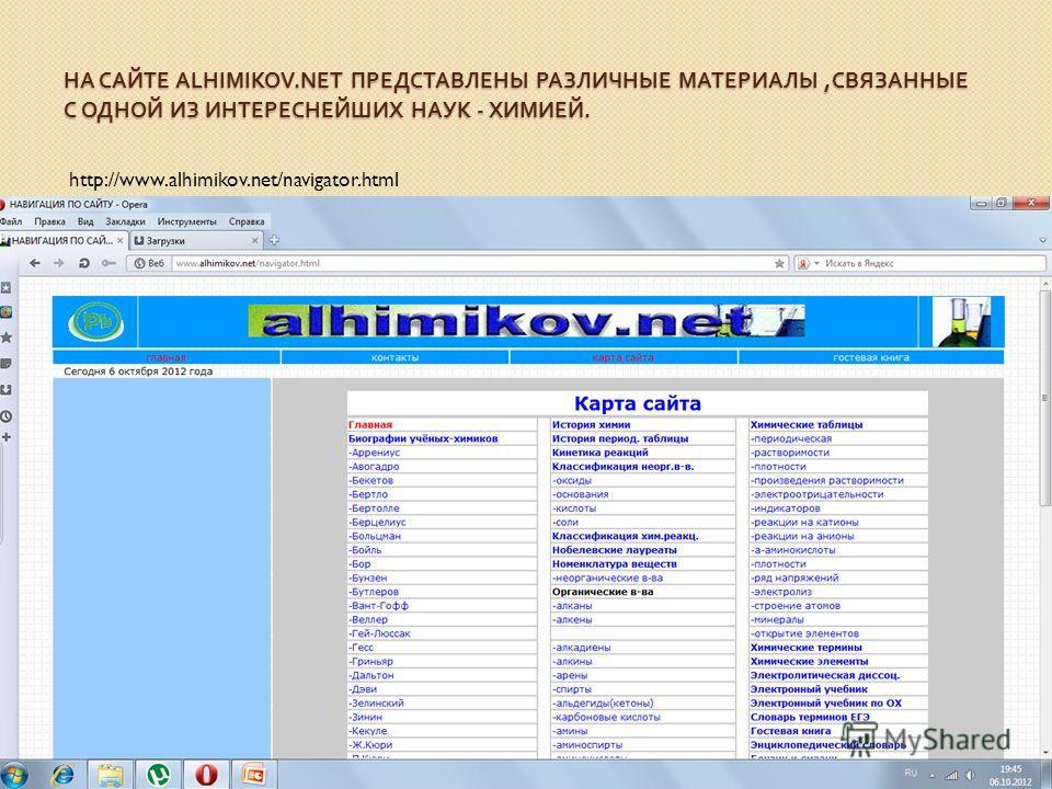 НА САЙТЕ ALHIMIKOV.NET ПРЕДСТАВЛЕНЫ РАЗЛИЧНЫЕ МАТЕРИАЛЫ, СВЯЗАННЫЕ С ОДНОЙ ИЗ ИНТЕРЕСНЕЙШИХ НАУК - ХИМИЕЙ. http://www.alhimikov.net/navigator.html
