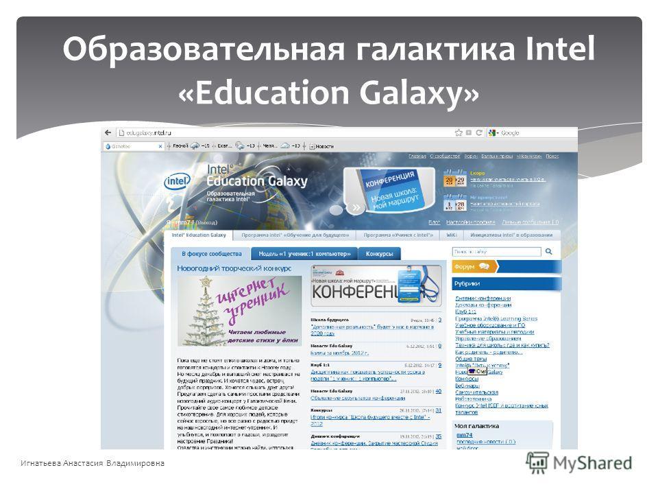 Игнатьева Анастасия Владимировна Образовательная галактика Intel «Education Galaxy»