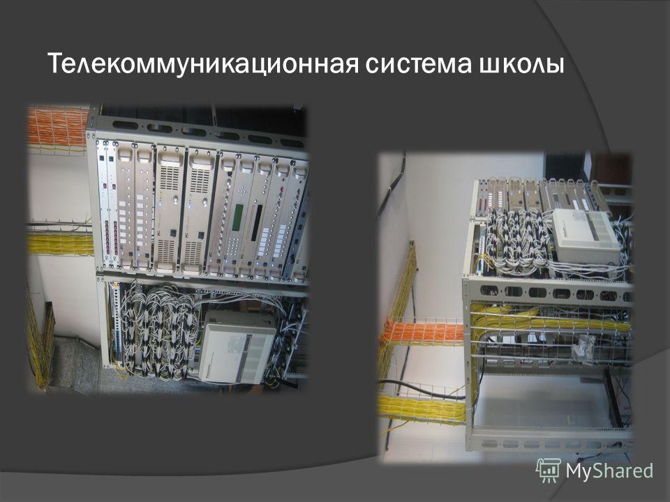Телекоммуникационная система школы