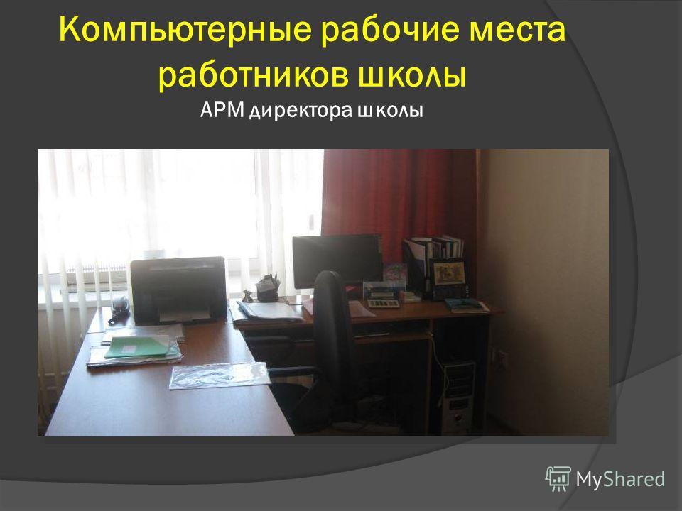 Компьютерные рабочие места работников школы АРМ директора школы