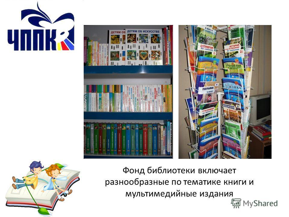 Фонд библиотеки включает разнообразные по тематике книги и мультимедийные издания