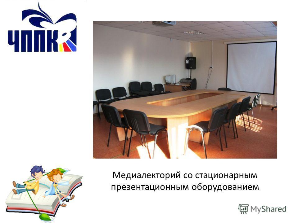 Медиалекторий со стационарным презентационным оборудованием