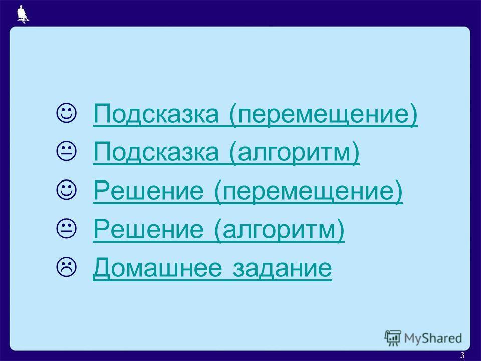 3 Подсказка (перемещение) Подсказка (алгоритм) Решение (перемещение) Решение (алгоритм) Домашнее заданиеДомашнее задание
