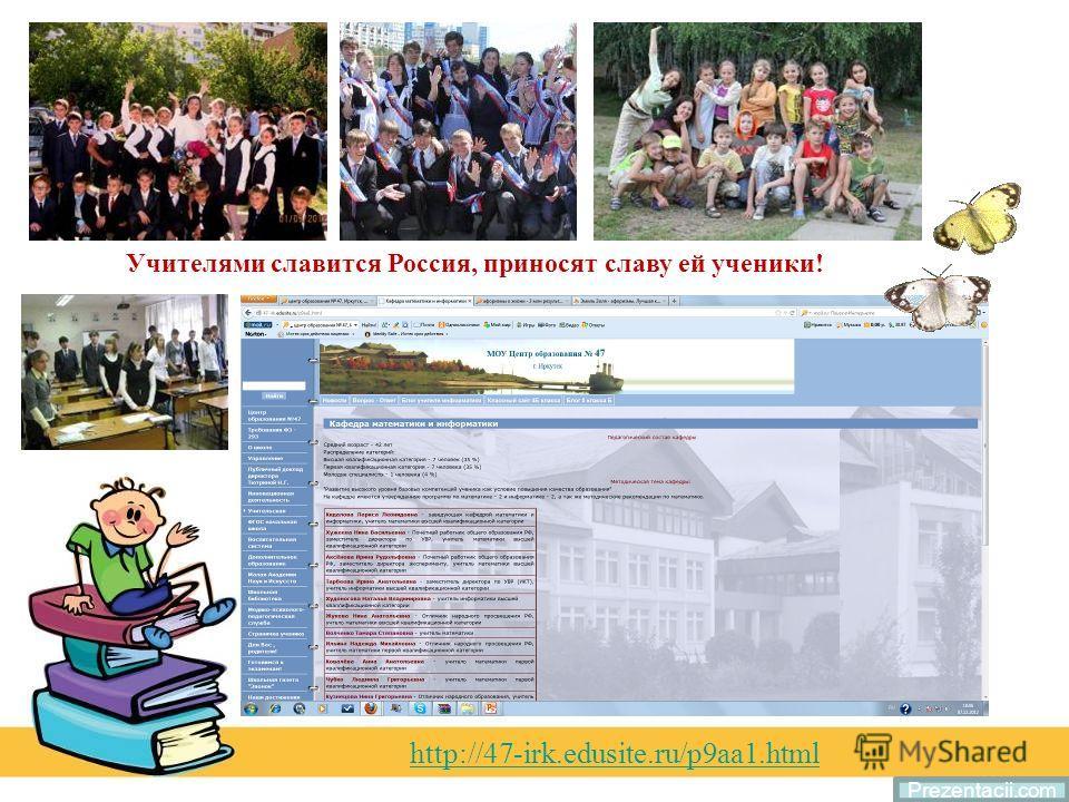 http://47-irk.edusite.ru/p9aa1.html Prezentacii.com Учителями славится Россия, приносят славу ей ученики!