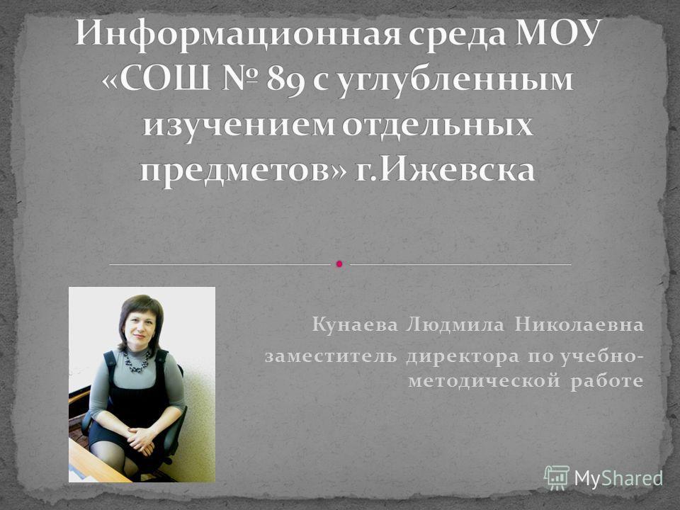 Кунаева Людмила Николаевна заместитель директора по учебно- методической работе