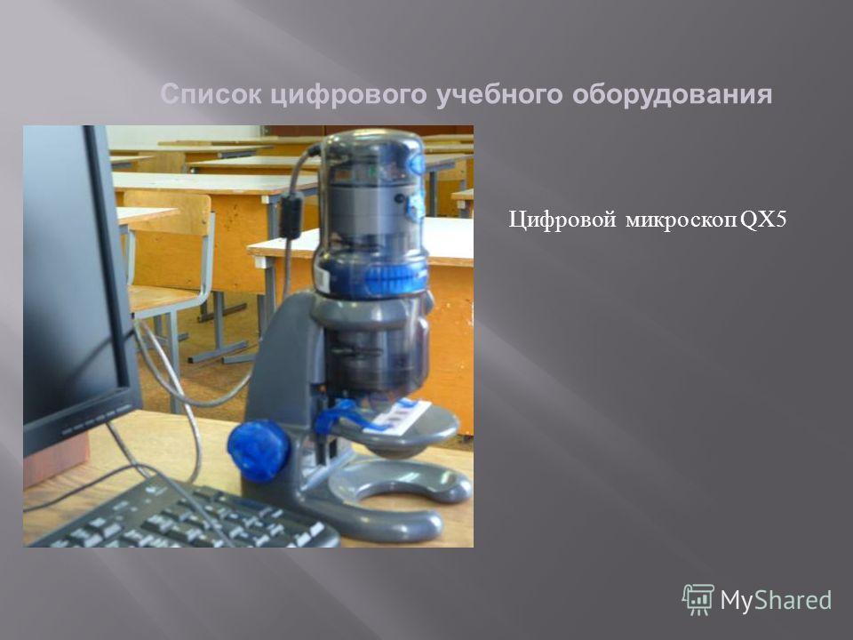 Список цифрового учебного оборудования Цифровой микроскоп QX5