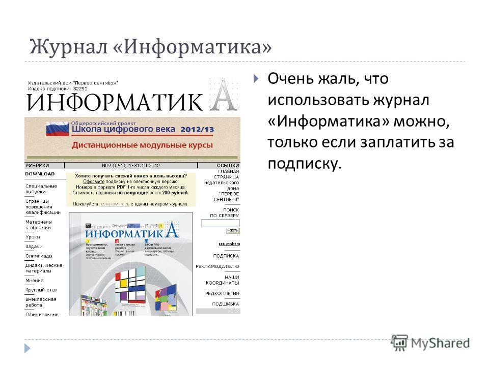 Журнал « Информатика » Очень жаль, что использовать журнал « Информатика » можно, только если заплатить за подписку.