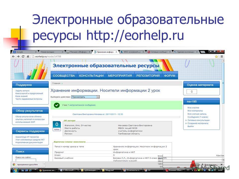 Электронные образовательные ресурсы http://eorhelp.ru