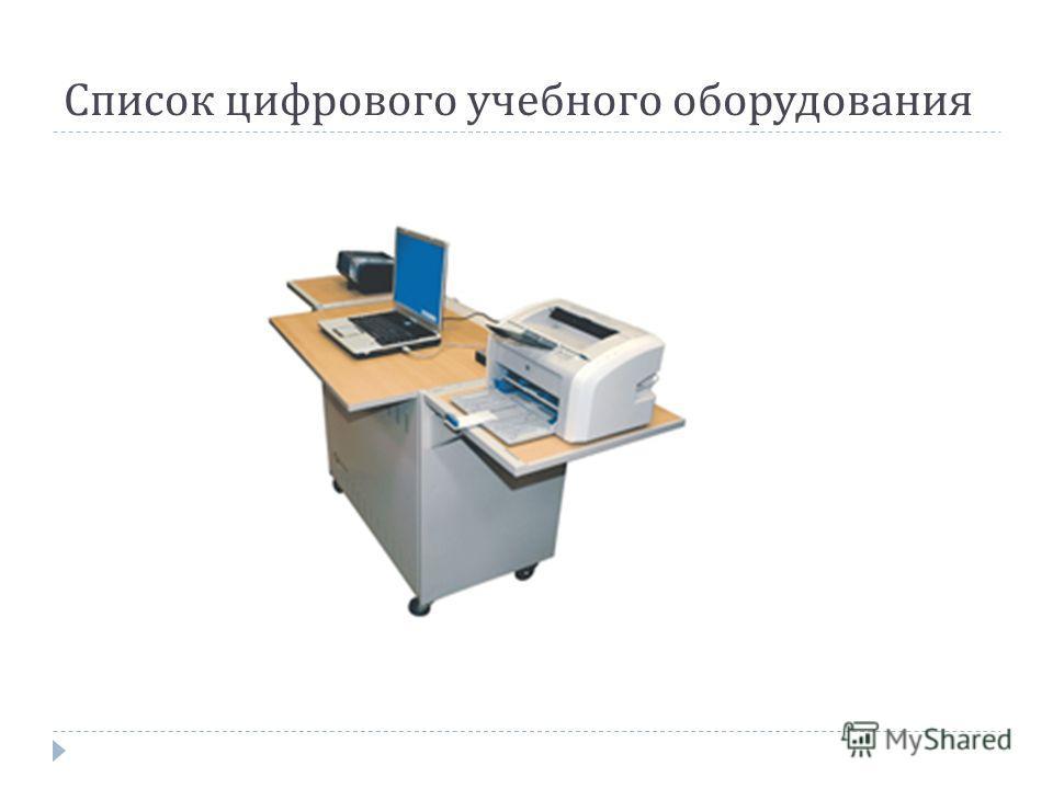 Список цифрового учебного оборудования
