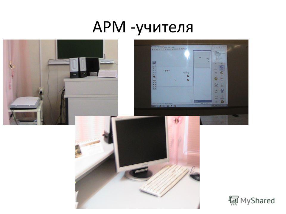 АРМ -учителя