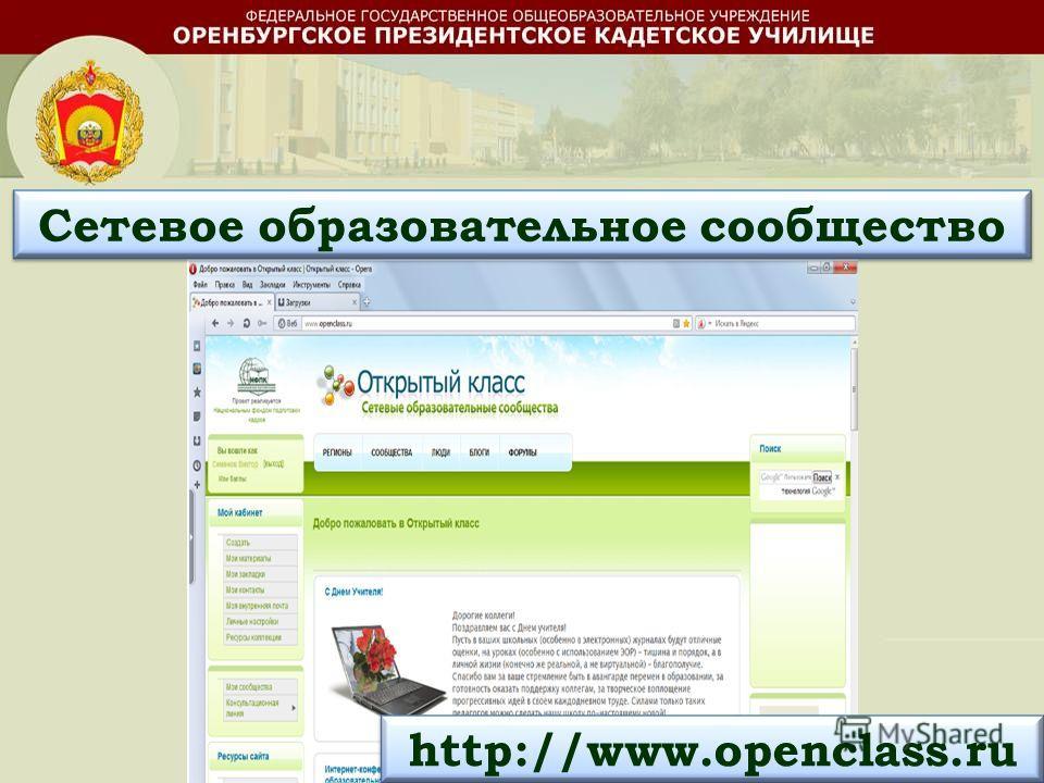 http://www.openclass.ru Сетевое образовательное сообщество
