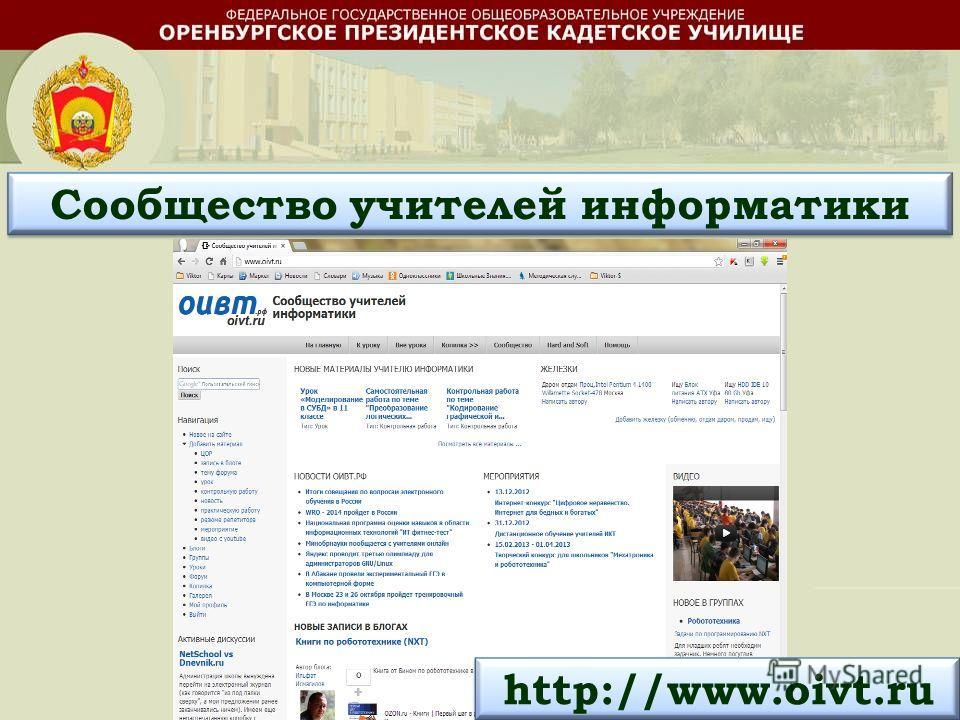 Сообщество учителей информатики http://www.oivt.ru