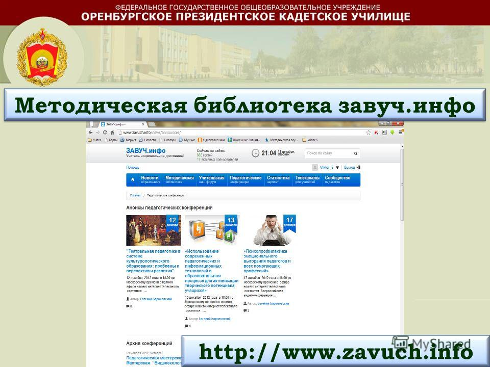 http://www.zavuch.info Методическая библиотека завуч.инфо