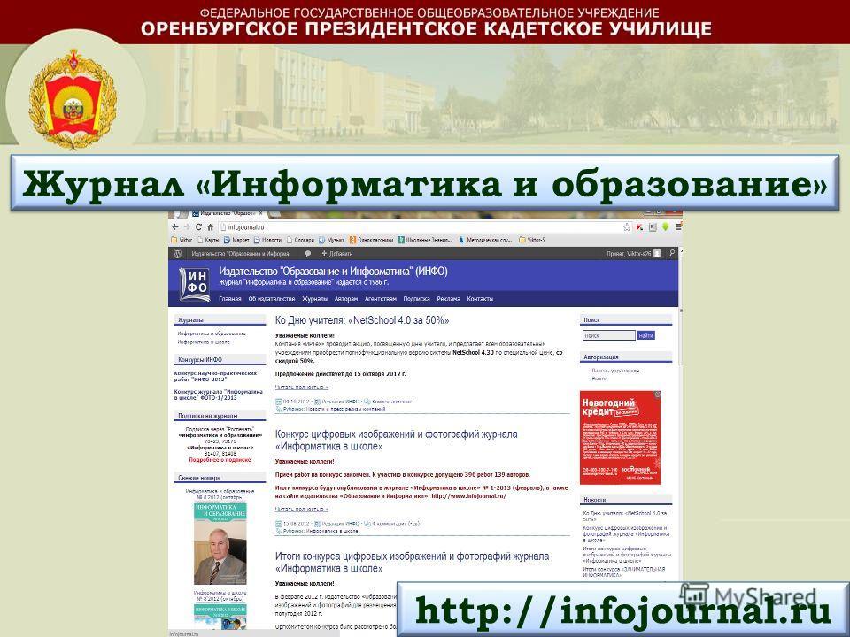 http://infojournal.ru Журнал «Информатика и образование»