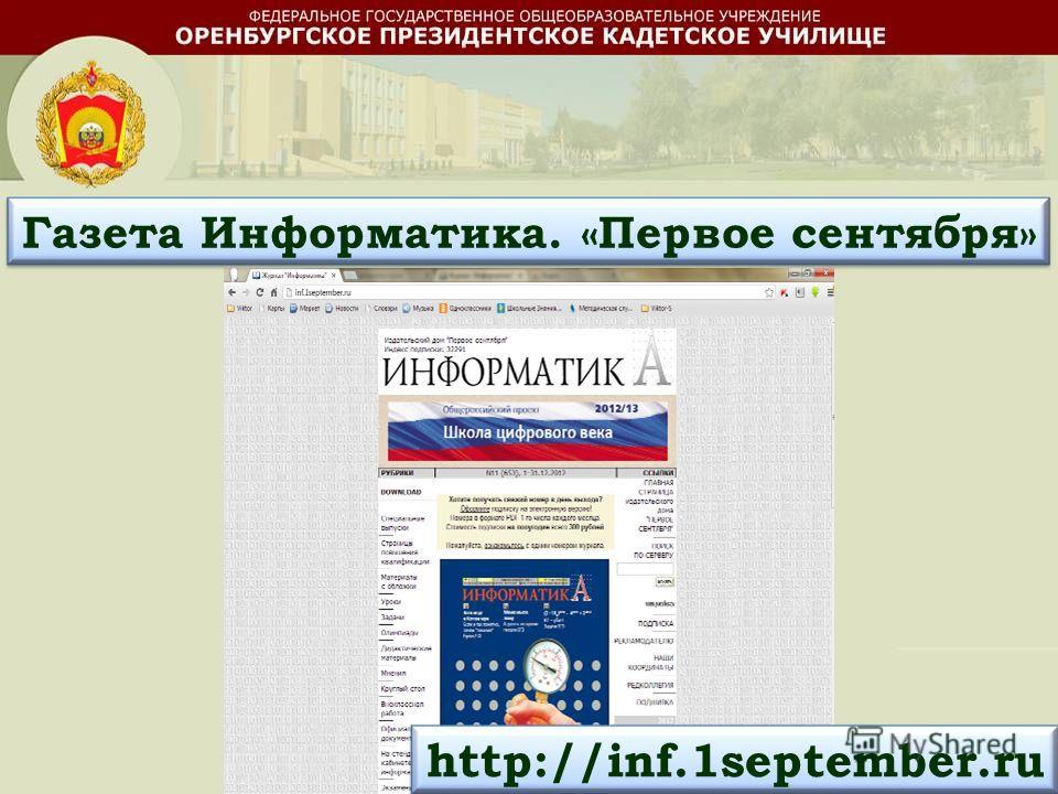 http://inf.1september.ru Газета Информатика. «Первое сентября»