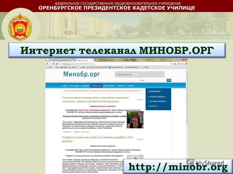 http://minobr.orgИнтернет телеканал МИНОБР.ОРГ