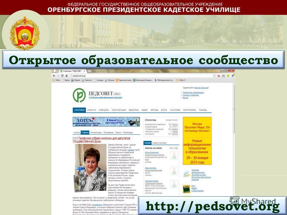 http://pedsovet.org Открытое образовательное сообщество