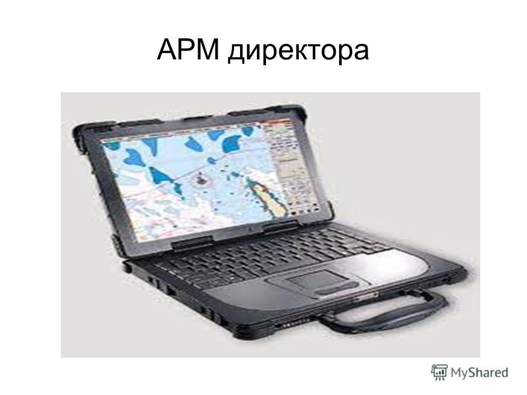 АРМ директора