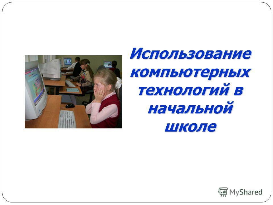 Использование компьютерных технологий в начальной школе