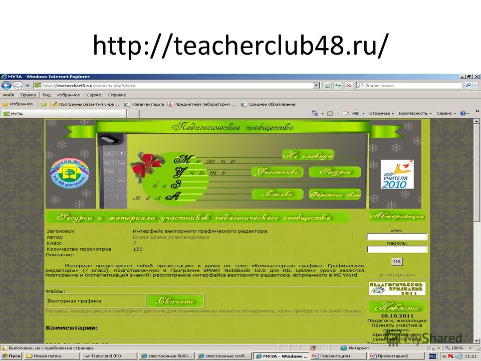 http://teacherclub48.ru/