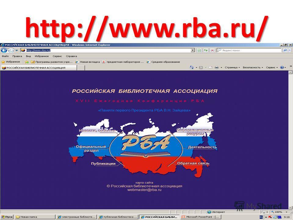 http://www.rba.ru/