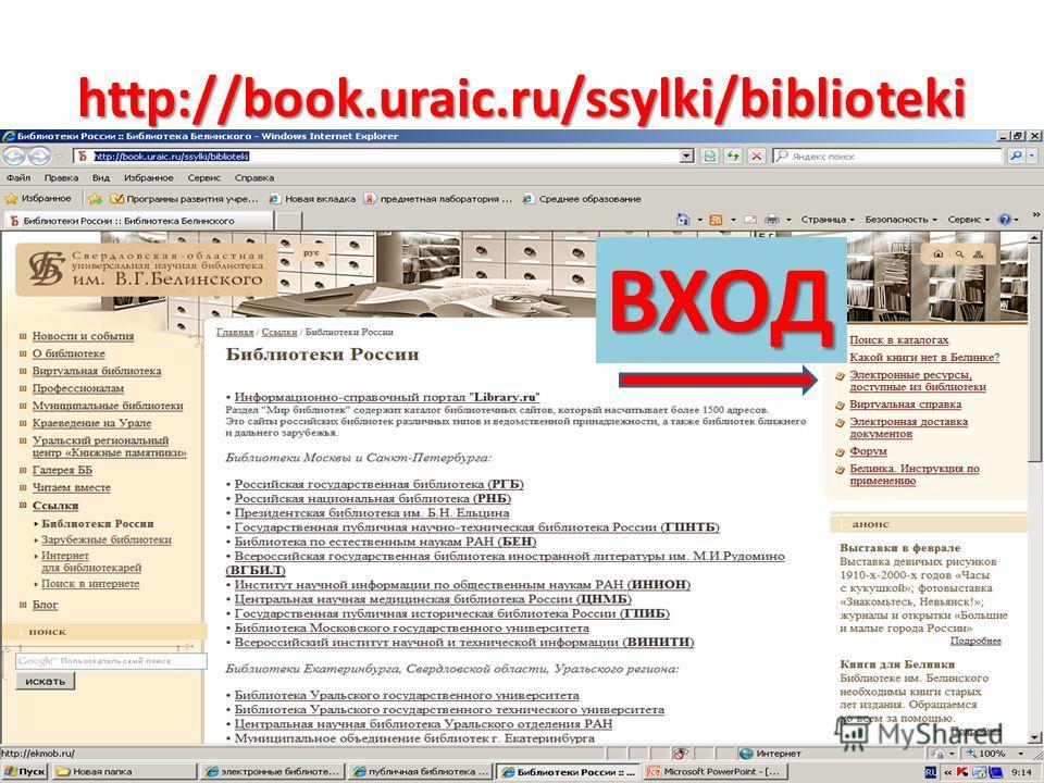 http://book.uraic.ru/ssylki/biblioteki ВХОД