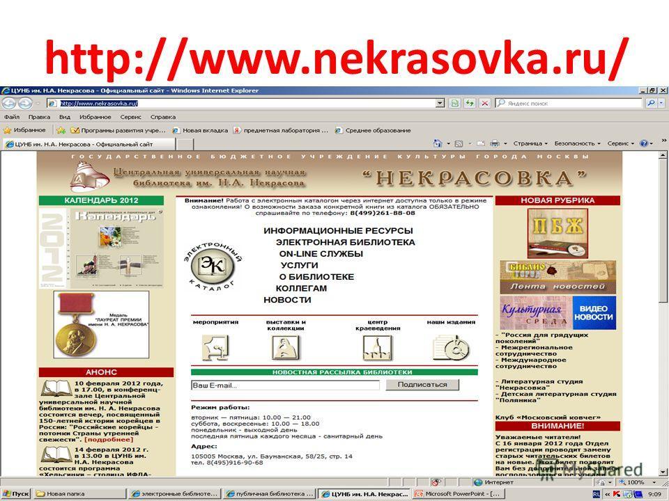 http://www.nekrasovka.ru/