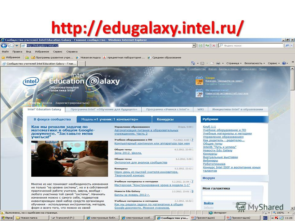 http://edugalaxy.intel.ru/