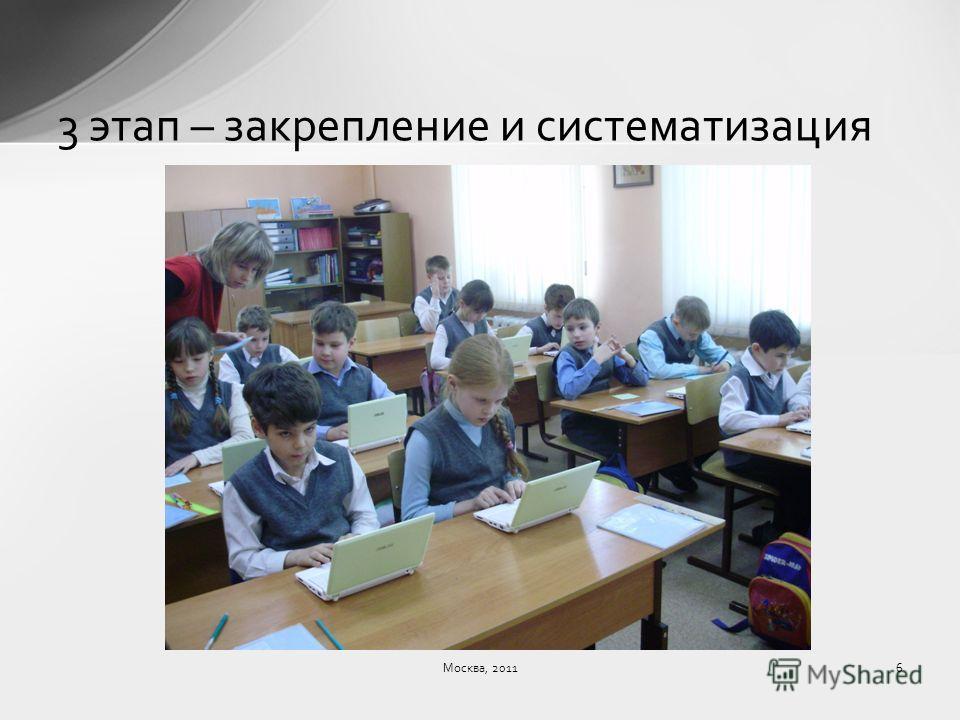 3 этап – закрепление и систематизация Москва, 20116