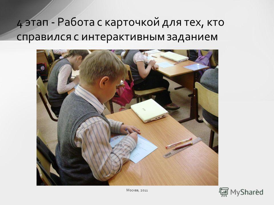 4 этап - Работа с карточкой для тех, кто справился с интерактивным заданием Москва, 20117