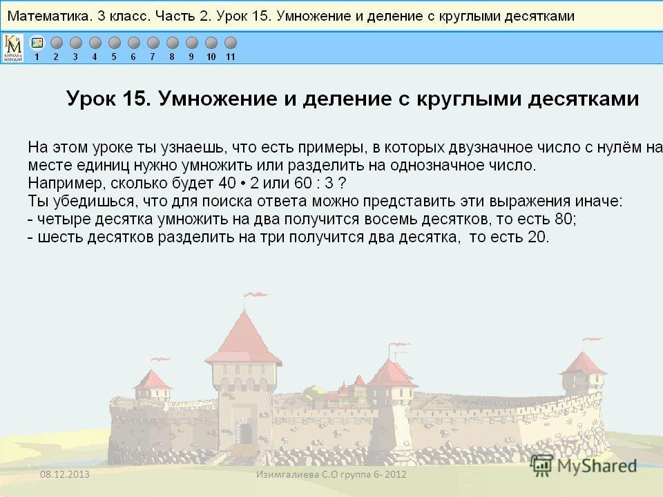 08.12.2013Изимгалиева С.О группа 6- 2012