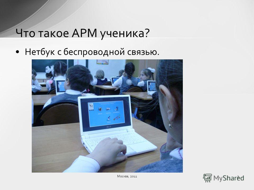 Нетбук с беспроводной связью. Что такое АРМ ученика? Москва, 20113