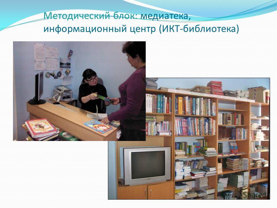 Методический блок: медиатека, информационный центр (ИКТ-библиотека)