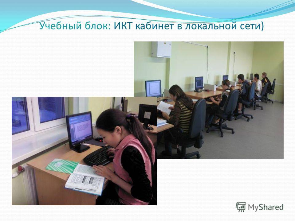 Учебный блок: ИКТ кабинет в локальной сети)