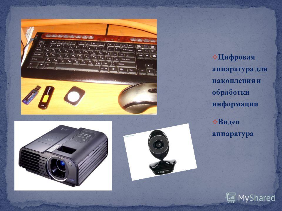Цифровая аппаратура для накопления и обработки информации Видео аппаратура